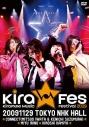 【DVD】Kiramune Music Festival 2009 Live DVDの画像
