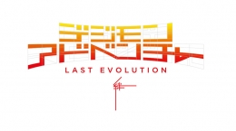 「デジモンアドベンチャーLAST EVOLUTION 絆」公開記念 デジモンミュージックCD旧譜キャンペーン画像