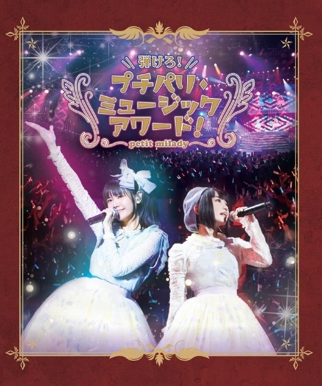 【Blu-ray】petit milady/弾けろ!プチパリ・ミュージックアワード!