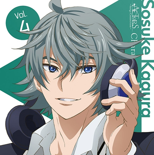 【キャラクターソング】TV ACTORS -Songs Connection- キャラクターソング Vol.4 神樂蒼介(CV.浦田わたる)