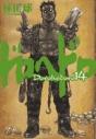 【コミック】ドロヘドロ(14)の画像