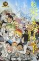 【コミック】約束のネバーランド(20)の画像