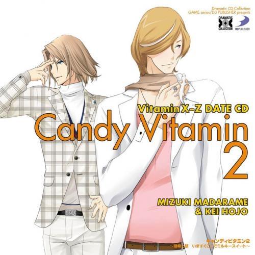 【アルバム】Dramatic CD Collection VitaminX-Z キャンディビタミン 2~瑞希と慧 いますぐここでミルキースイート~
