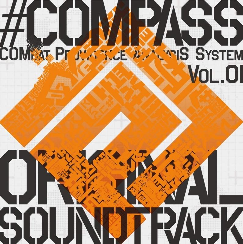 【サウンドトラック】ゲーム #コンパス 戦闘摂理解析システム オリジナルサウンドトラック Vol.1