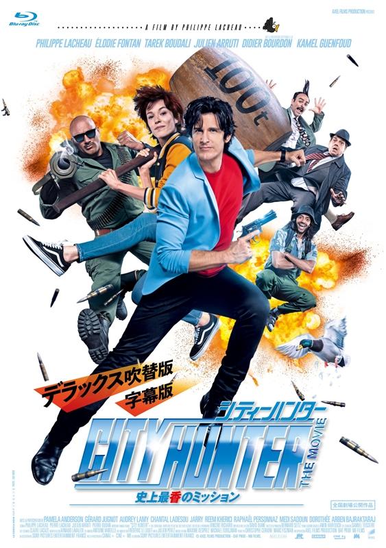 【Blu-ray】映画 シティーハンター THE MOVIE 史上最香のミッション 豪華版