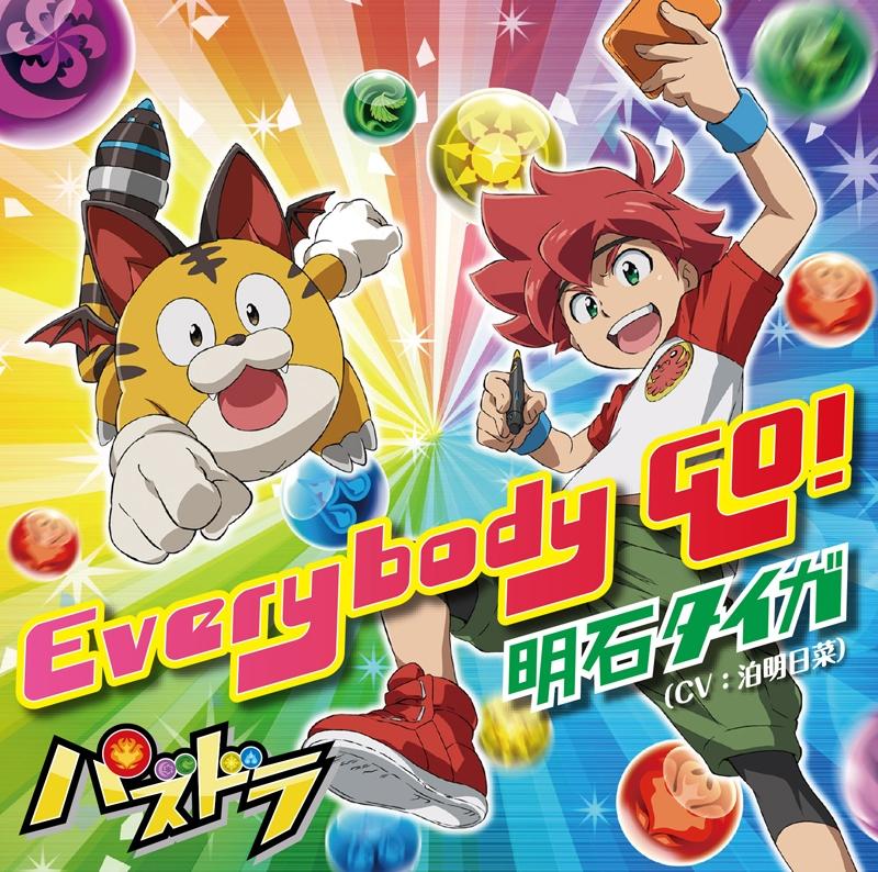 【主題歌】TV パズドラ OP「Everybody GO!」/明石タイガ(CV.泊明日菜) 初回生産限定盤