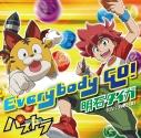 【主題歌】TV パズドラ OP「Everybody GO!」/明石タイガ(CV.泊明日菜) 通常盤の画像