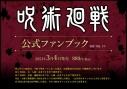 【コミック】呪術廻戦 公式ファンブックの画像