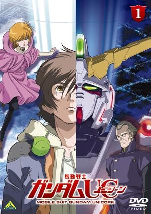 【DVD】OVA 機動戦士ガンダムUC 1