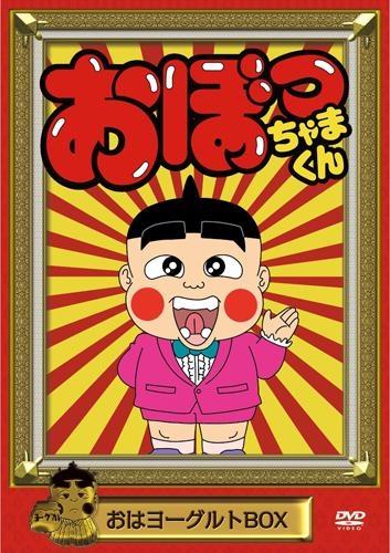 【DVD】TV おぼっちゃまくん おはヨーグルトBOX