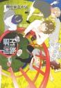 【コミック】男子迷路の画像