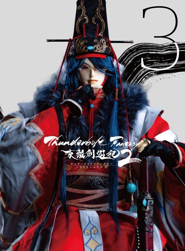 【Blu-ray】Thunderbolt Fantasy 東離劍遊紀2 3 完全生産限定版