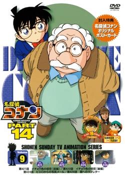 【DVD】TV 名探偵コナン PART14 9