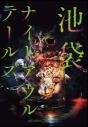 【Blu-ray】朗読館 池袋ナイトアウルテールズの画像