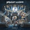 【アルバム】TV 怪病医ラムネ ED「アルカシア」収録アルバム populars popless/sajiの画像