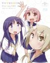 【Blu-ray】ゆゆ式Blu-ray BOX スペシャルプライス版の画像