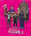 【Blu-ray】TV モーレツ宇宙海賊 3 通常版の画像