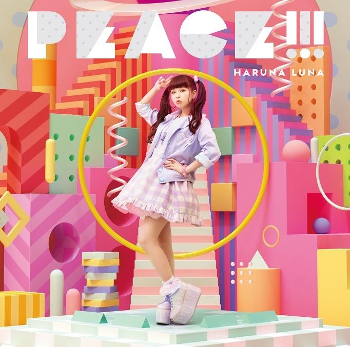 【主題歌】TV パズドラ ED「PEACE!!!」/春奈るな 初回生産限定盤