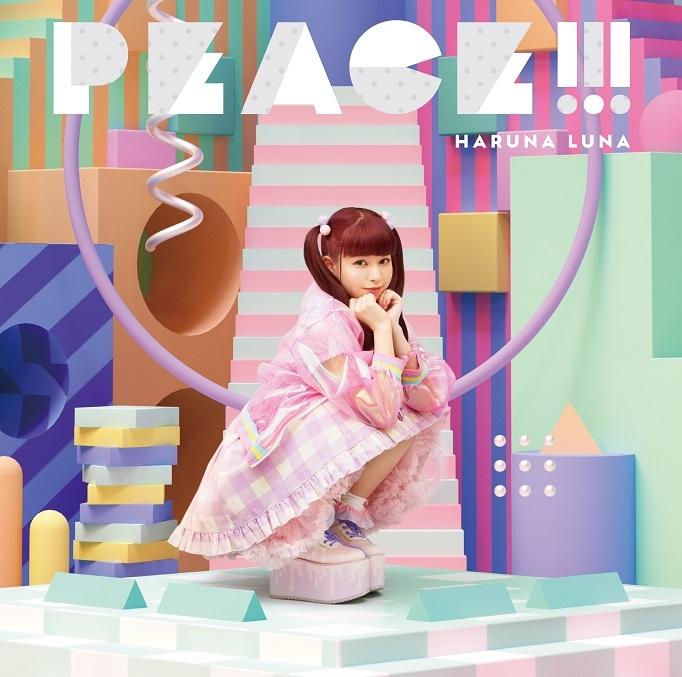 【主題歌】TV パズドラ ED「PEACE!!!」/春奈るな 通常盤