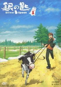 【DVD】銀の匙 Silver Spoon 1 通常版