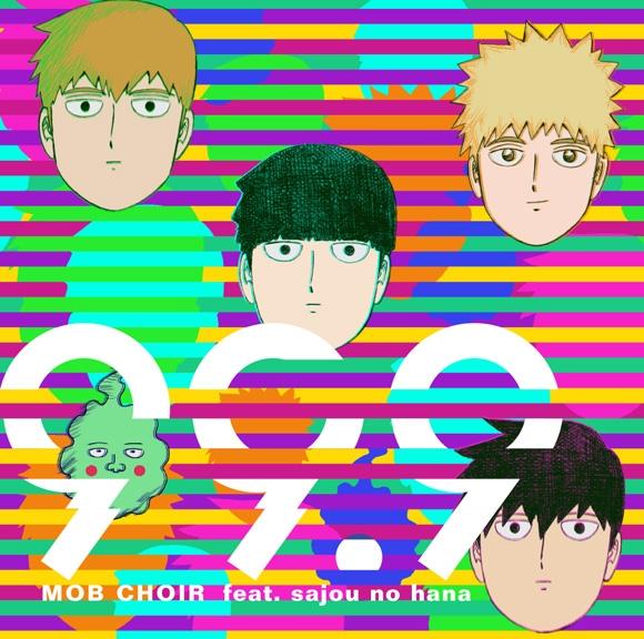 【主題歌】TV モブサイコ100 II OP「99.9」/MOB CHOIR feat. sajou no hana DVD付盤