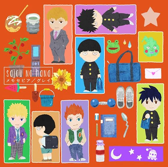 【主題歌】TV モブサイコ100 II ED「メモセピア」/sajou no hana DVD付盤