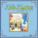 【ドラマCD】ドラマCD ベルサイユのばら IIの画像