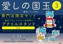 【コミック】愛しの国玉(3) 専門店限定セット【アクリルスタンド付き】の画像