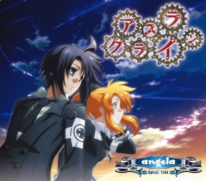 【主題歌】TV アスラクライン OP「Spiral」/angela 通常盤
