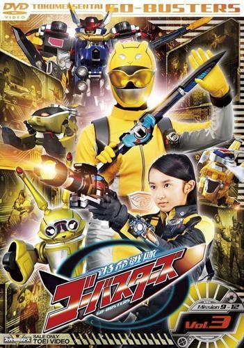 【DVD】TV スーパー戦隊シリーズ 特命戦隊ゴーバスターズ VOL.3