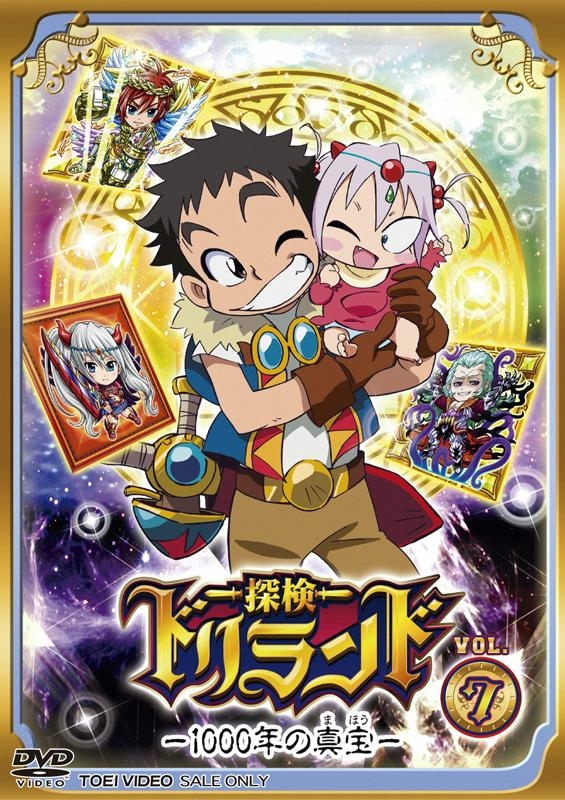 【DVD】TV 探検ドリランド―1000年の真宝― VOL.7
