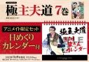 【コミック】極主夫道(7) アニメイト限定セット【日めくりカレンダー付き】の画像