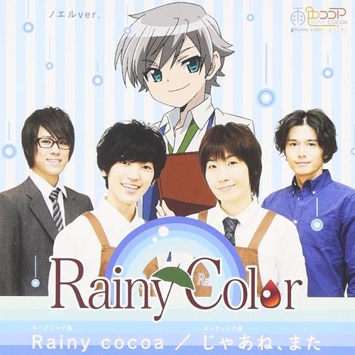 【主題歌】TV 雨色ココア RAINY COLORへようこそ! OP「Rainy Cocoa」/Rainy Color ノエル盤