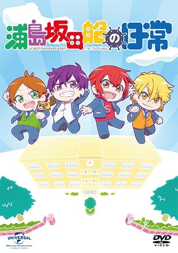 【DVD】TV 浦島坂田船の日常 通常版
