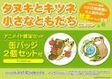 【その他(書籍)】タヌキとキツネ 小さなともだち アニメイト限定セット【缶バッジ2個セット付き】の画像