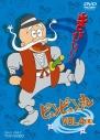 【DVD】TV ピュンピュン丸 VOL.4の画像