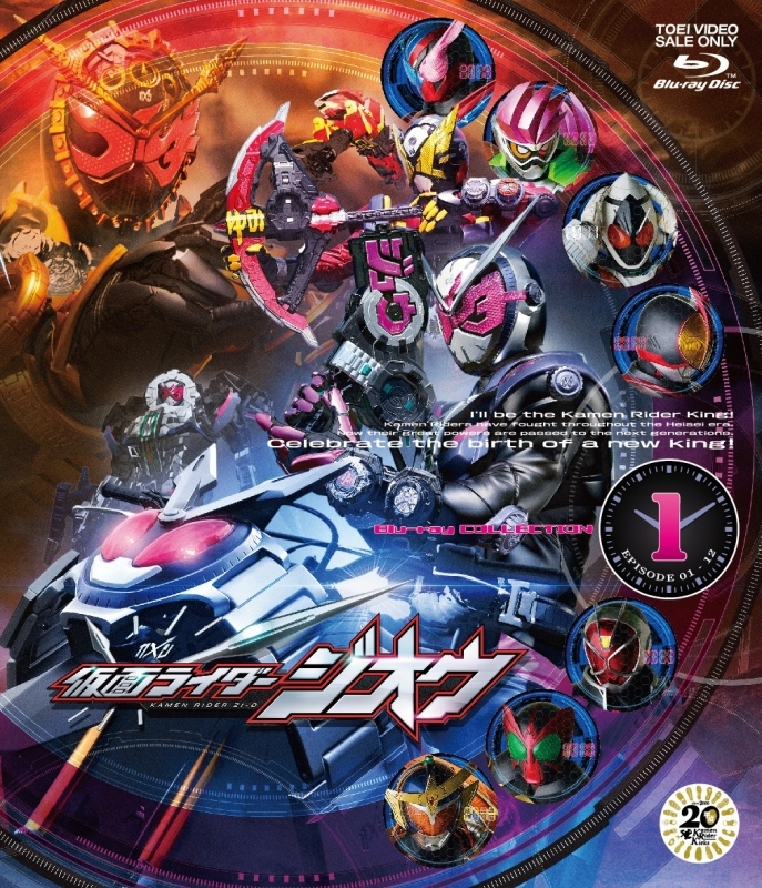 【Blu-ray】TV 仮面ライダージオウ Blu-ray COLLECTION 1