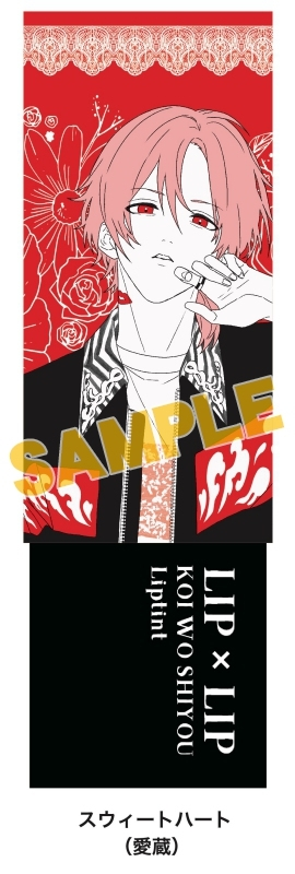 【グッズ-化粧雑貨】LIP×LIP HANICOS~恋をしよう~リップティント スウィートハート(愛蔵)