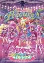 【DVD】プリキュアエンディングムービーコレクション~みんなでダンス!の画像