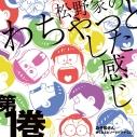 【ドラマCD】おそ松さん かくれエピソードドラマCD 松野家のわちゃっとした感じ 第1巻の画像