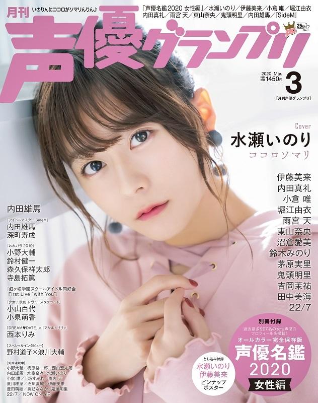 【雑誌】声優グランプリ 2020年3月号