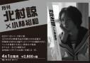 【写真集】月刊 北村諒×小林裕和の画像