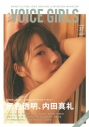 【ムック】B.L.T. VOICE GIRLS Vol.37の画像