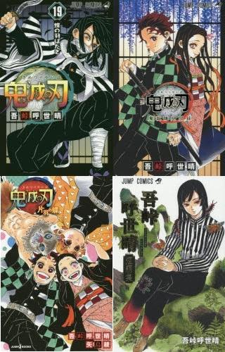 鬼 滅 の 刃 漫画 発売 日