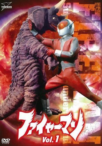 【DVD】TV ファイヤーマン VOL.1