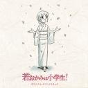 【サウンドトラック】劇場版 若おかみは小学生! オリジナルサウンドトラックの画像