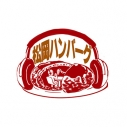 【DVD】Web 松岡ハンバーグ ~つぐバーグ編~の画像