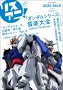 【ムック】リスアニ!Vol.40.2「ガンダムシリーズ」音楽大全 -Other Centuries-の画像