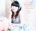 【マキシシングル】田村ゆかり/恋は天使のチャイムから 初回限定盤の画像