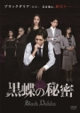 【DVD】映画 黒蝶の秘密の画像